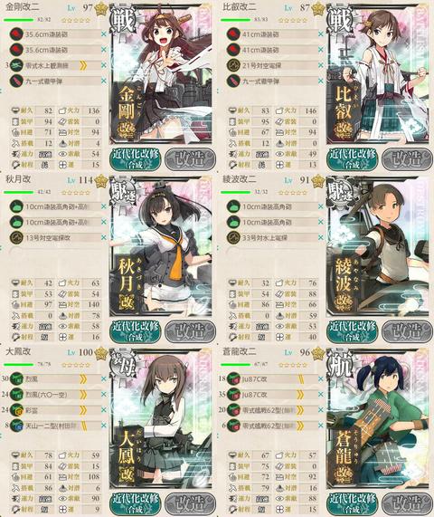 攻略編成_205