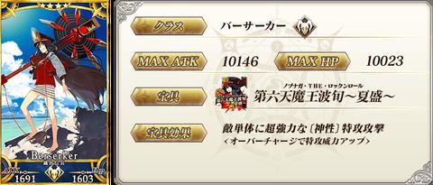 servant_details_04