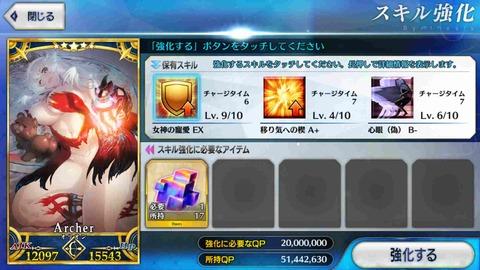 オリオン女神寵愛スキルマimg_2661