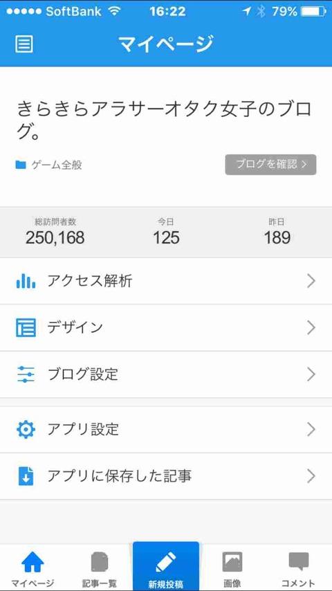 25万アクセスと本能寺カンストimg_4641
