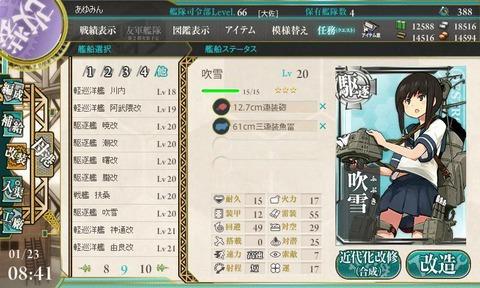 kanmusu_2014-01-23_08-41-41-545