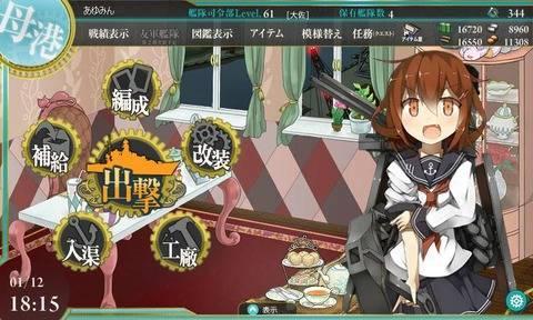 kanmusu_2014-01-12_18-15-31-546