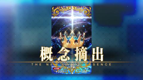 青王絆礼装IMG_7658
