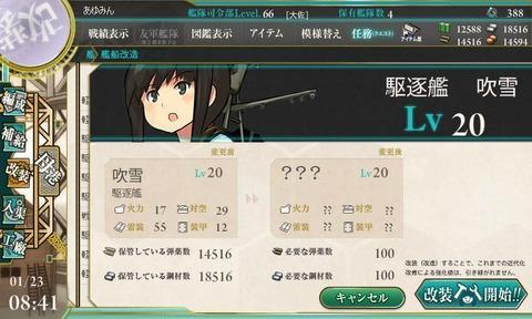 kanmusu_2014-01-23_08-41-46-131