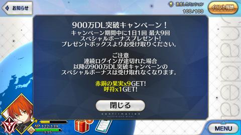 900万DLIMG_6757