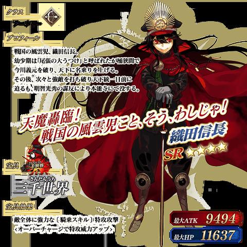 servant_details_01_g32m1