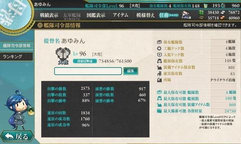kanmusu_2014-07-29_18-45-52-008
