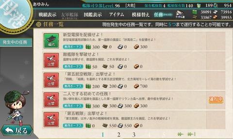 kanmusu_2014-07-28_17-05-10-946