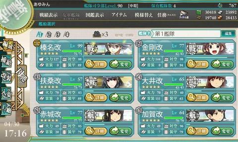 kanmusu_2014-04-30_17-16-08-252