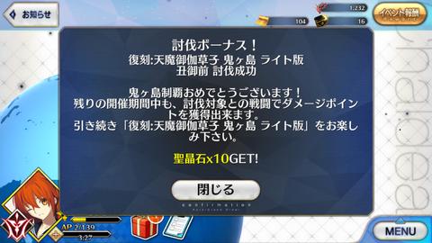 咲羅ちゃん家6月18日IMG_7557