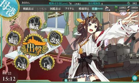 kanmusu_2014-03-22_15-12-18-214