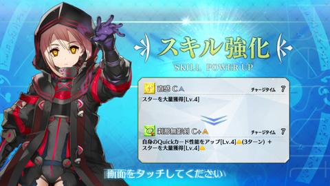 えちゃんスキル強化IMG_8387