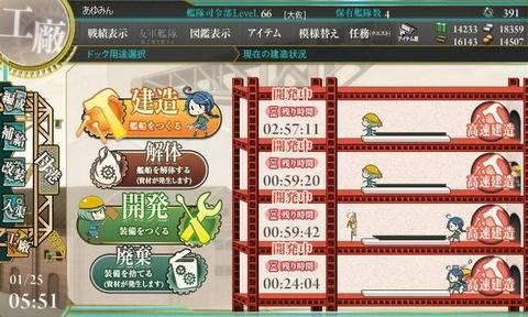 kanmusu_2014-01-25_05-51-12-861