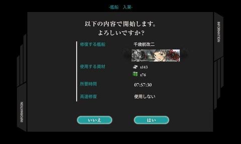 kanmusu_2014-07-28_16-48-40-315