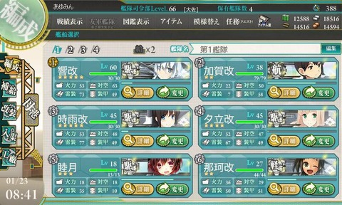 kanmusu_2014-01-23_08-41-09-442