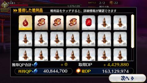 ころし級IMG_7096