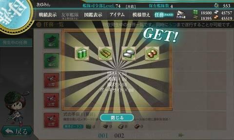kanmusu_2014-03-02_20-44-11-050