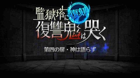 巌窟王4img_9841