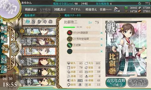 kanmusu_2014-04-30_18-55-14-986