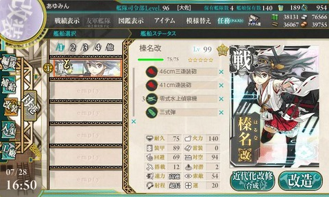 kanmusu_2014-07-28_16-50-45-149
