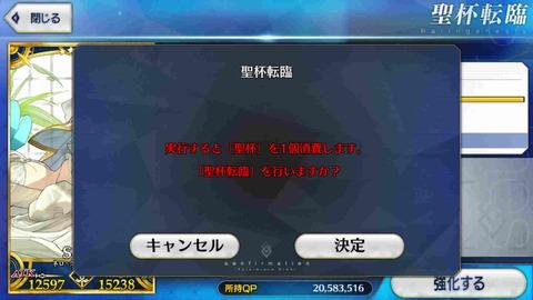 ブライド聖杯転臨img_5104