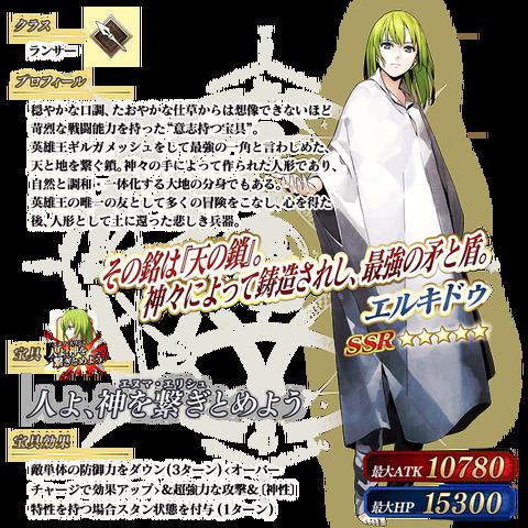 servant_details_02_tkmei