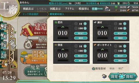 kanmusu_2014-07-29_15-29-18-212