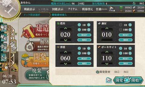 kanmusu_2014-06-28_07-53-48-899
