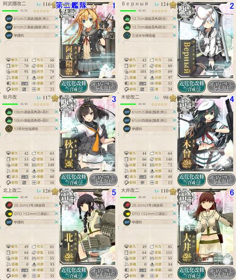 攻略編成_20170508-061104