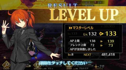 133レベと魔術礼装zero9img_5669