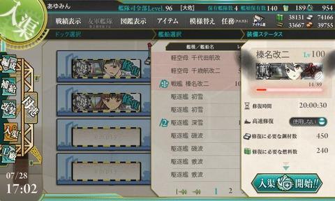 kanmusu_2014-07-28_17-02-40-229