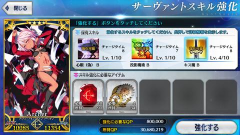 クロエキス魔スキルマIMG_7351