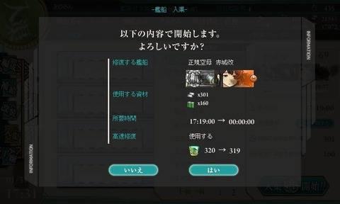 kanmusu_2014-01-31_17-31-01-835