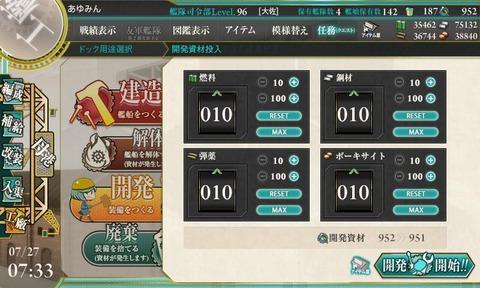 kanmusu_2014-07-27_07-33-19-688