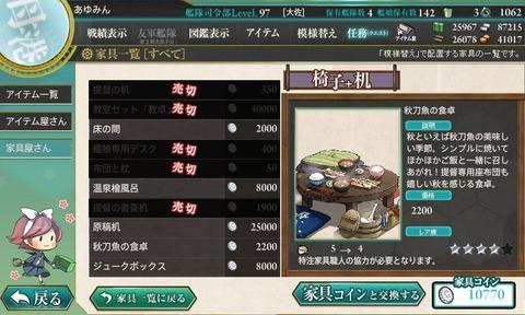 kanmusu_2014-08-31_20-51-41-489