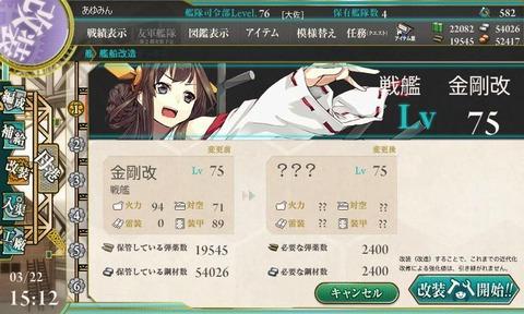 kanmusu_2014-03-22_15-12-43-522