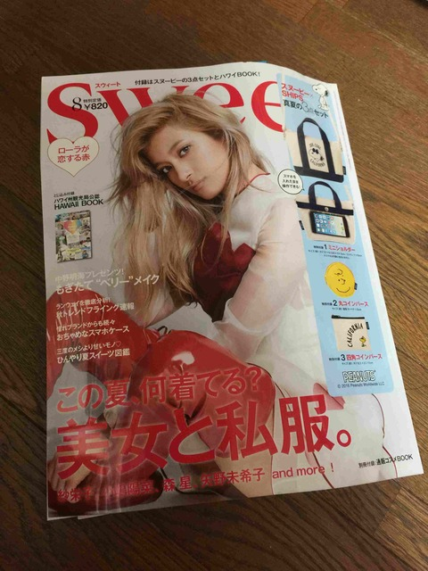 sweet付録img_3197