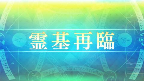 ミッション開放と霊基再臨IMG_6342