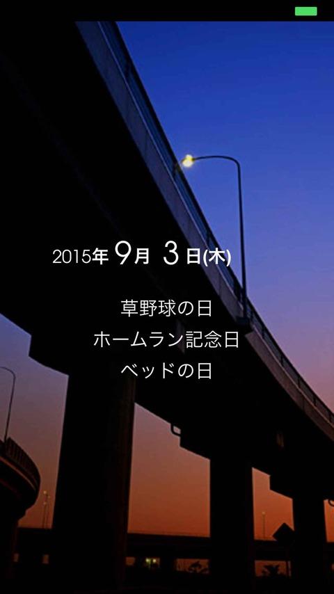 9月3日IMG_0123