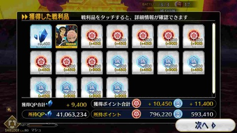 礼装日輪4壬生2img_5570