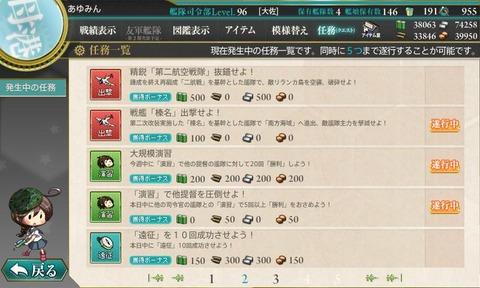 kanmusu_2014-07-28_21-57-48-489