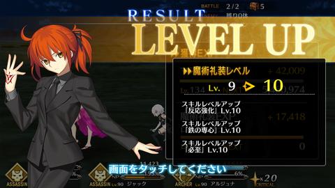 ZERO魔術礼装10IMG_6839