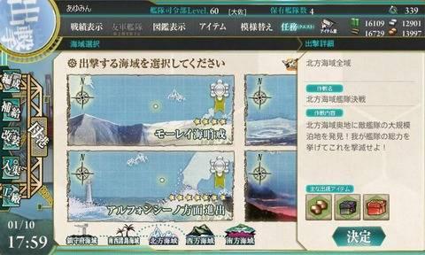 kanmusu_2014-01-10_17-59-56-096
