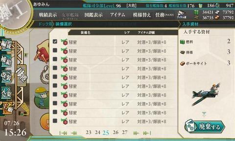 kanmusu_2014-07-26_15-26-22-850