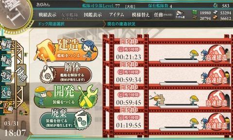 kanmusu_2014-03-31_18-07-20-193