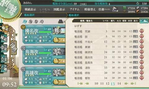 kanmusu_2014-01-06_09-52-58-751