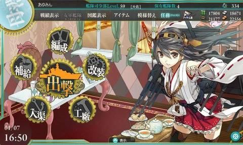 kanmusu_2014-01-07_16-50-41-782