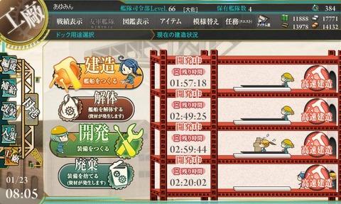 kanmusu_2014-01-23_08-05-49-713