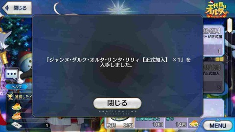 オルタちゃん正式加入と宝具強化img_7576