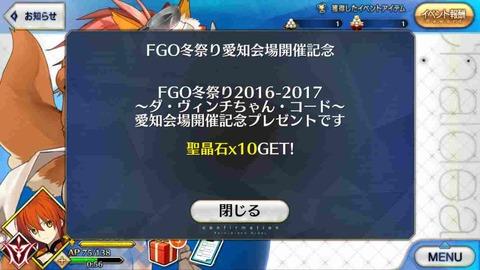 fgoダビンチimg_9580